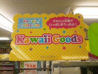 Japanese popular culture - sign used to sell kawaii goods at a shop in Japan