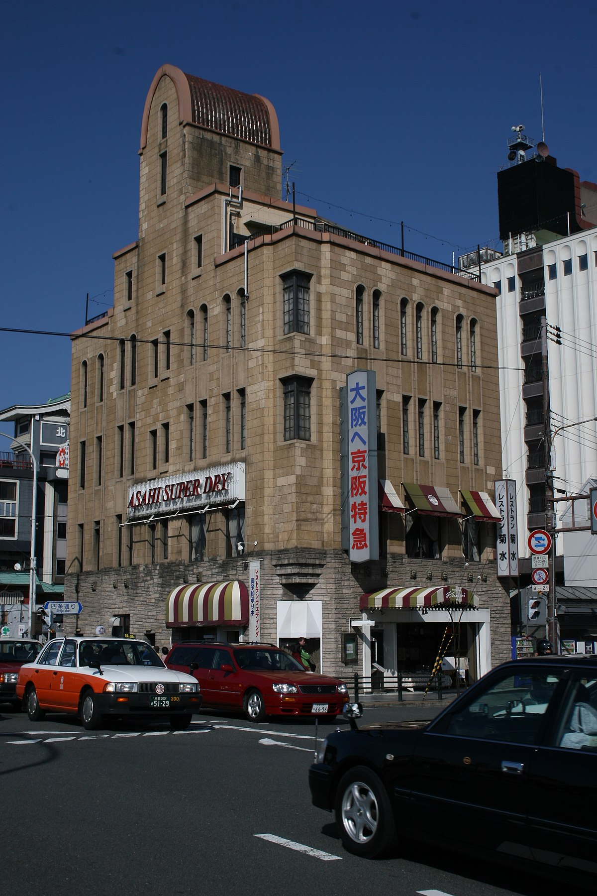 Kikusui Restaurant Kyoto.jpg