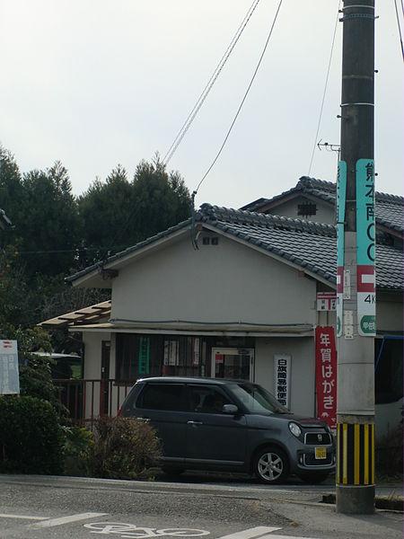 File:Kosa Shirahata Post office.JPG