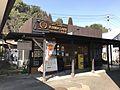 "Kumagawa Railway Guest House ""KUMATABI"" (Hitoyoshi-Onsen Station) 20170317.jpg"