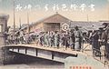 Kurogane bashi Nagasaki.jpg