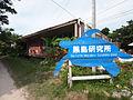 Kuroshima laboratory.jpg