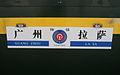 Laquered board on Guangzhou-Lahsa train.jpg