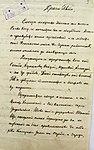 Letter of Todor Alexandrov to Peyo Yavorov, 1913-01-27-01.jpg