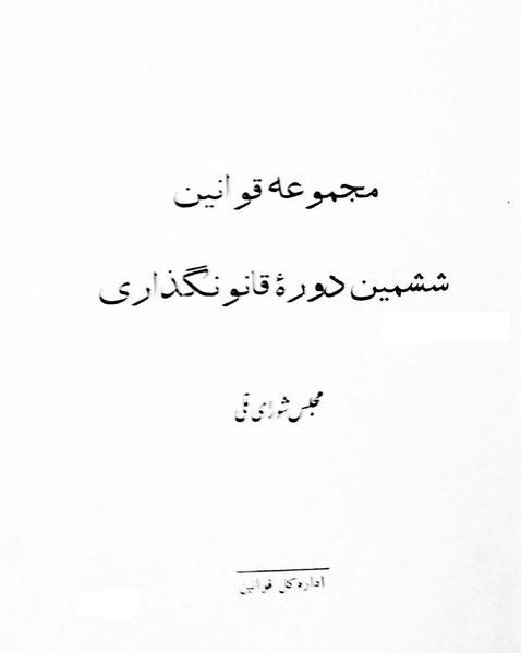File:Majlis Melli 6.pdf