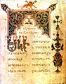 Manuscript of Gladzor University, 13-14th century, village Vernashen, Vayots Dzor, Armenia, 14.jpg