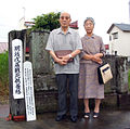 Masayoshi aizu.jpg