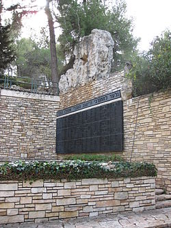 Memorial for the Yeshuv volunteers in World War II IMG 1327.JPG