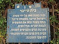 Memorial plaque in Teiber house, Giv'at Rambam, Giv'atayim.JPG