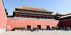 Meridian Gate (Forbidden City) 2010 April.jpg