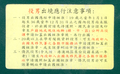 Military Service Unserved Notice on the ROC (Taiwan) Passport.png