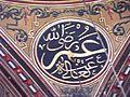 Mosque of Muhammad Ali 147.JPG