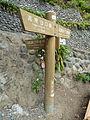 Mount Takao - Signpost (9406616551).jpg