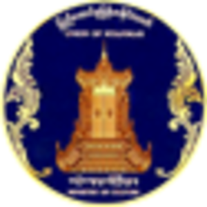 National Library of Myanmar - Image: National Library of Myanmar seal
