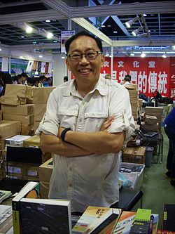 Ng in 2011 Hong Kong Book Fair.jpg