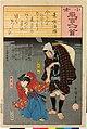 Ogura nazorae hyakunin isshu (Ogura Imitation of the Hundred Poets) (BM 2008,3037.09901 3).jpg