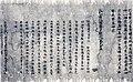 Okugaki of Mahaprajnaparamita Sutra vol. 95 which Princess Ikenoe ordered copying.jpg