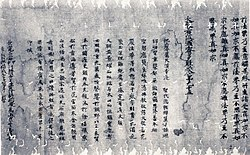Okugaki of Mahaprajnaparamita Sutra vol. 95 which Princess Ikenoe ordered copying.jpg