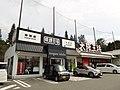 Osaka Osho Nara Gakuenmae store & megane ichiba Nara-Gakuenmae store.jpg