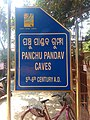Panchu Pandav Caves, Bbsr -1.jpg