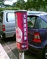 ParkingMeterAd TaiPan.jpg