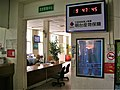 Passenger Service Center, Hengchun Transfer Station 20090415.jpg