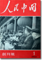 People's China 195301.png