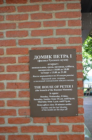 Peter I house in Saint Petersburg 2.JPG, автор: Visem