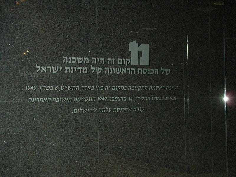 כתובת במגדל האופרה לזכר משכנה הראשון של כנסת ישראל