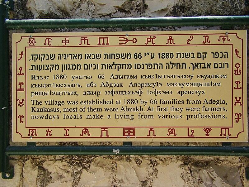 שלט הסבר בריחניה