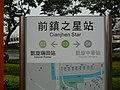 Platform sign in Cianjhen Star Station.jpg