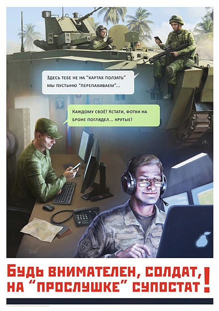 Poster promoting information security by the Russian Ministry of Defence Posters for information security for the Ministry of Defense of the Russian Federation.jpg