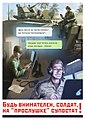 Posters for information security for the Ministry of Defense of the Russian Federation.jpg