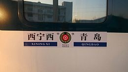 Qingdao-Xining Train.jpg