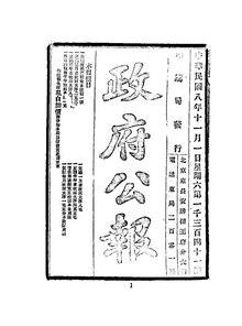 ROC1919-11-01--11-15政府公报1341--1355.pdf