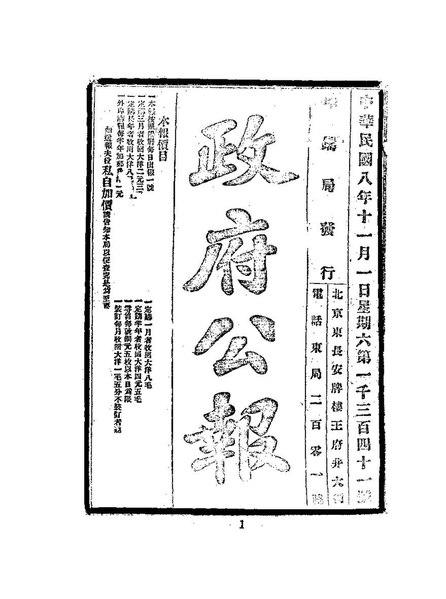 File:ROC1919-11-01--11-15政府公報1341--1355.pdf