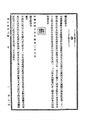 ROC1929-04-27國民政府公報151.pdf