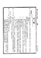 ROC1930-01-13國民政府公報367.pdf