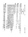 ROC1944-01-05國民政府公報渝637.pdf