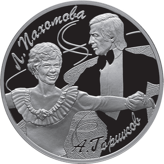 Lyudmila Pakhomova - A 3-ruble Russian coin of 2010 commemorating Pakhomova and Gorshkov