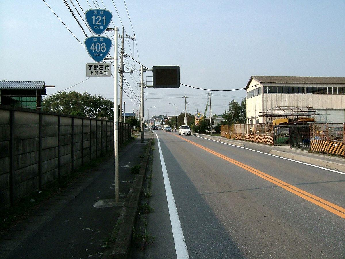 国道121号 - Wikipedia