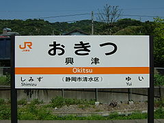 Running in Board at Okitsu Sta.jpg