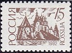Russia stamp 1993 № 47Б.jpg