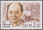 Russia stamp 2001 № 707.jpg