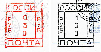 Russia stamp type DB NOTE.jpg