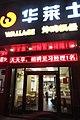 SZ 深圳 Shenzhen 南山區 Nanshan 東濱路 Dongbin Road shop sign Wallace restaurant fast food night Sept 2017 IX1.jpg
