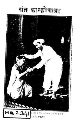 Kanhopatra - Script of the drama Sant Kanhopatra, depicting Bal Gandharva (left) as Kanhopatra