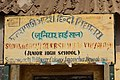 Santragachi Adarsh Hindi Vidyalaya Signage - Howrah 2017-12-25 5736.JPG