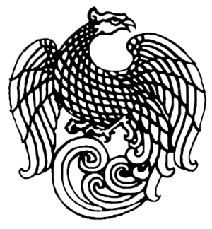 Ministry of Finance (Thailand) - Image: Seal of the Ministry of Finance (Thailand)