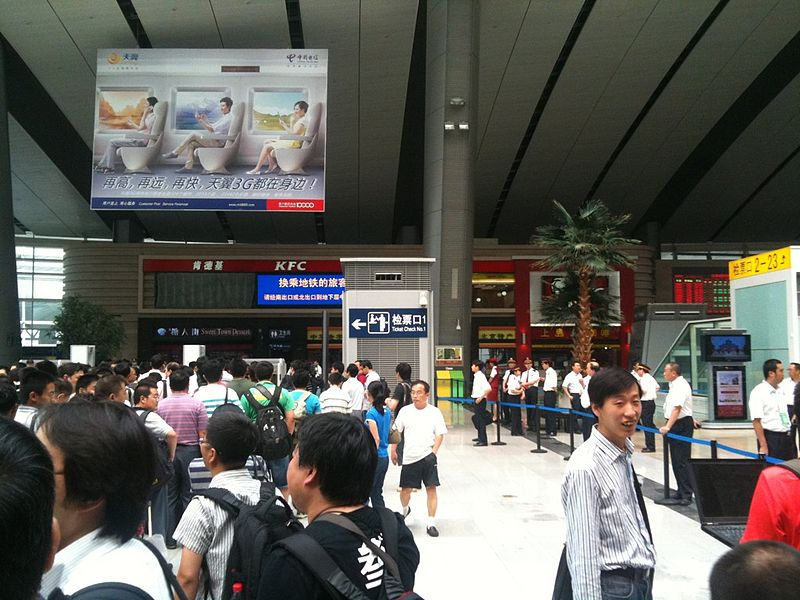 Security check line at Beijing South Station.jpg